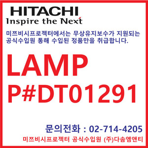 P#DT01291, 호환기종 : CP-X8160 WU8450 WX8255 WX8255A WX3015WN